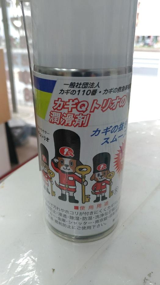 カギの110番・カギの救急車公式キャラクター「カギQトリオ」が目印です。
