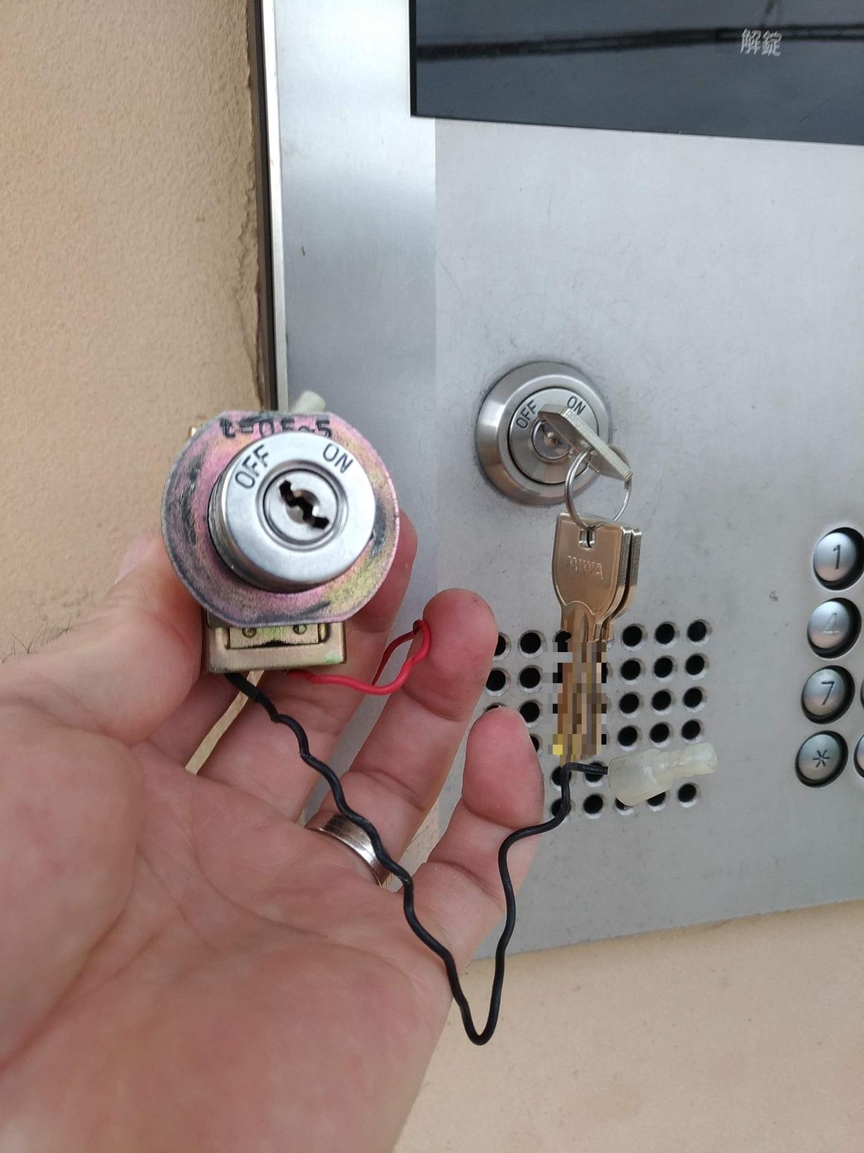 新しいキースイッチには共用部用のみ開けることができる鍵が3本付いてきます。