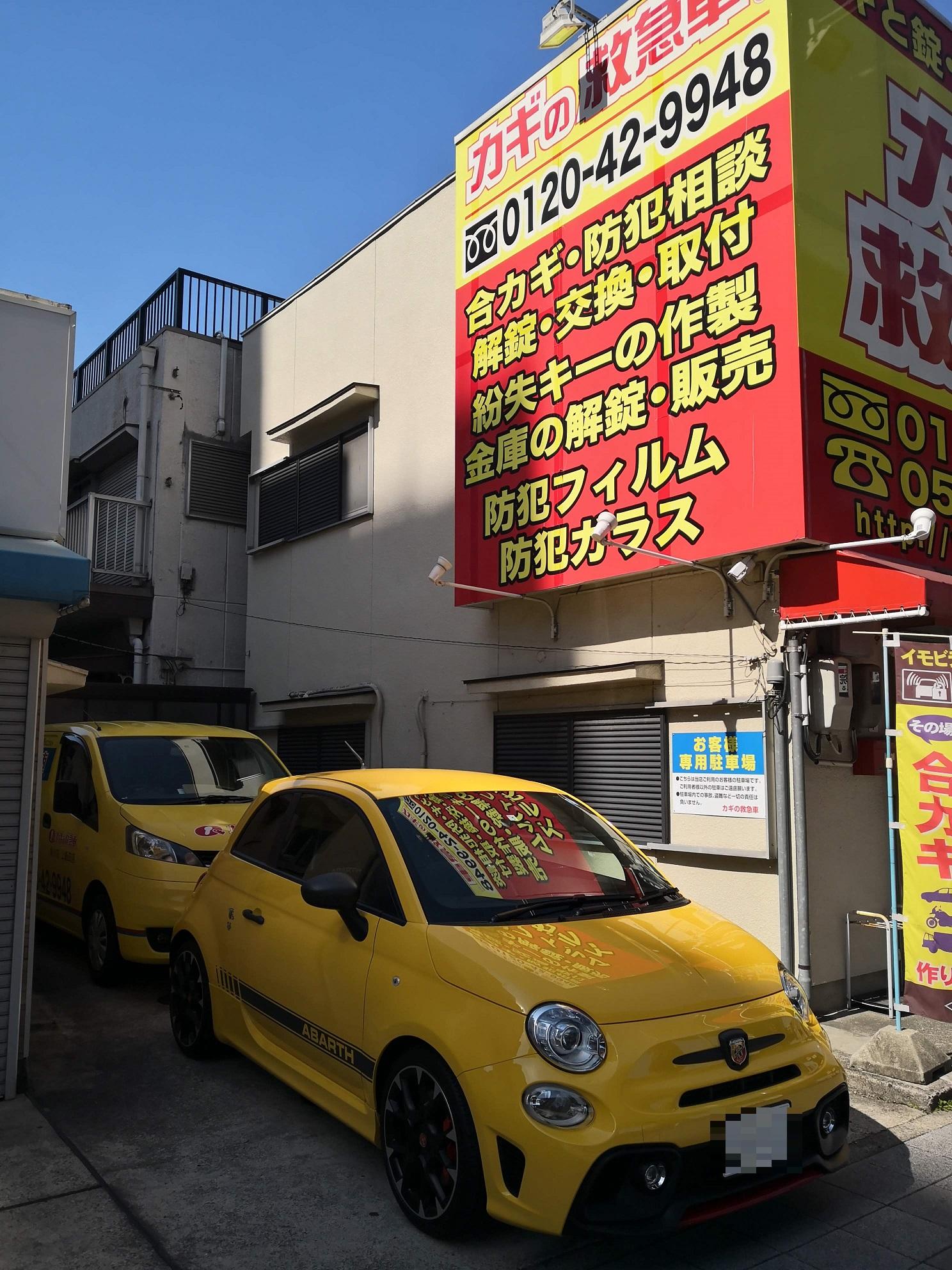 青い空!赤い看板!黄色い車!(笑)