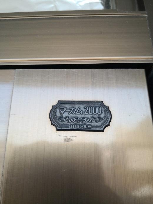 立山アルミ玄関ドア 「マーカム2000」