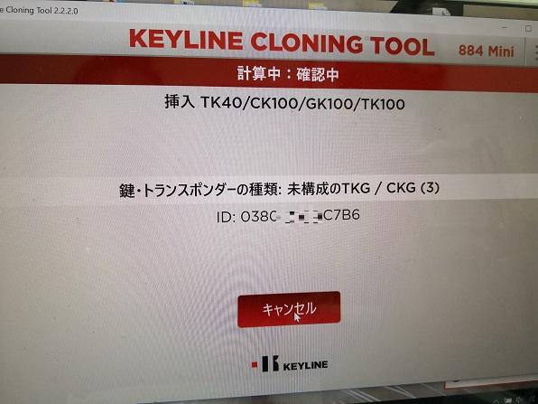 お客様が購入されたリモコンキーに内蔵されていたカーボンチップを読み取ると未構成のTKG/CKGと出ます。
