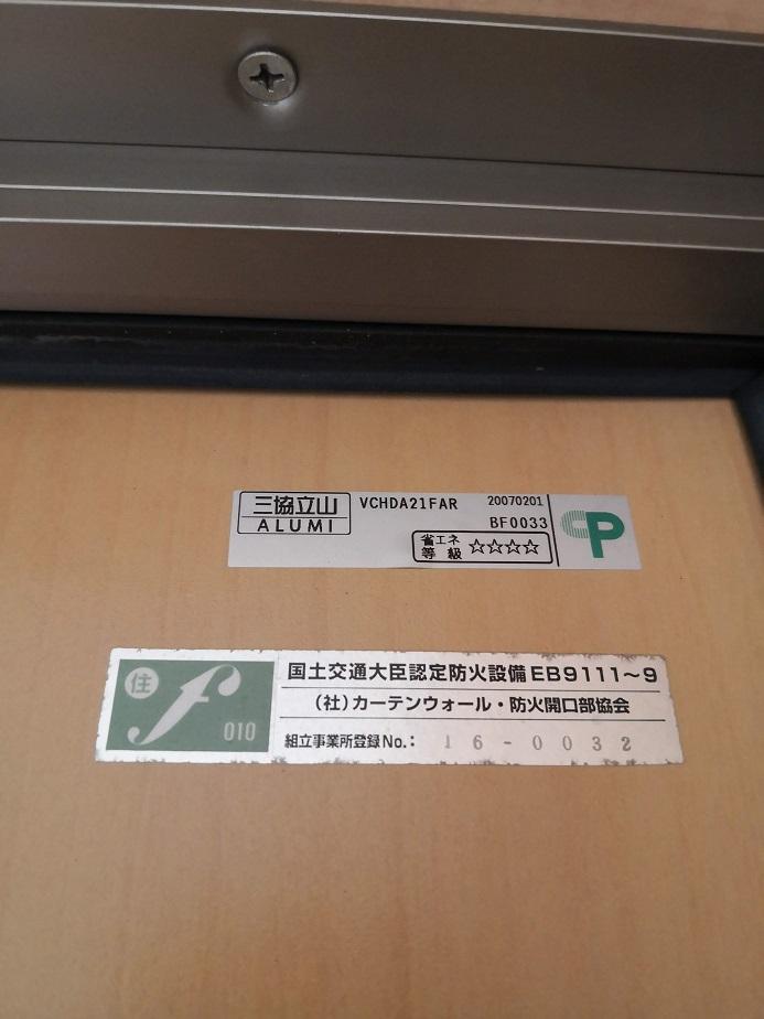 防犯性能の高い建物部品の開発・普及に関する官民合同会議認定のCPマーク付きのドアです