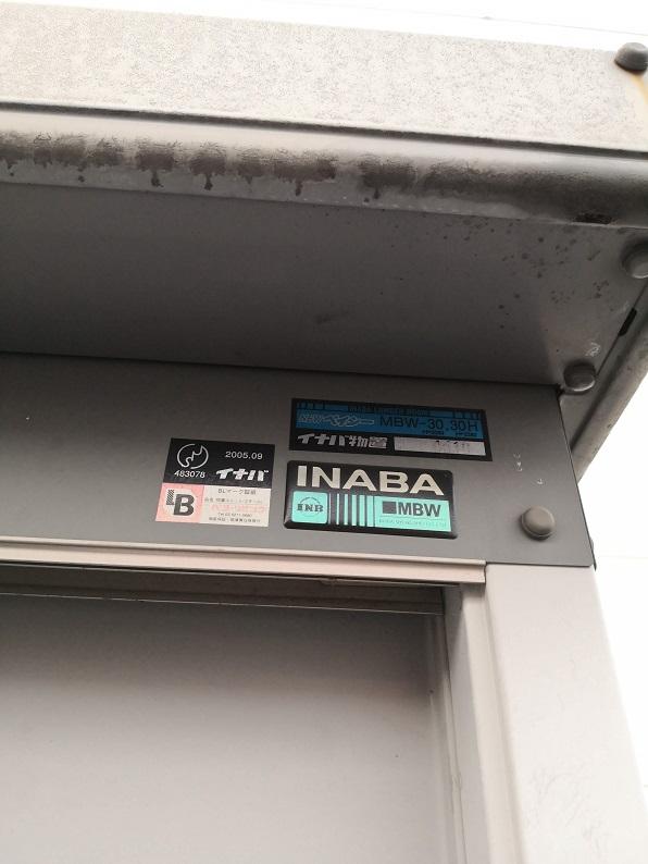INABA(イナバ)物置 MBW型