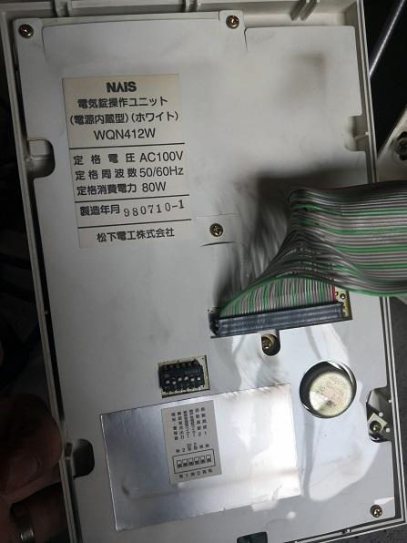 旧松下電工、現パナソニック電工の電気錠制御盤 NAis WQN412W