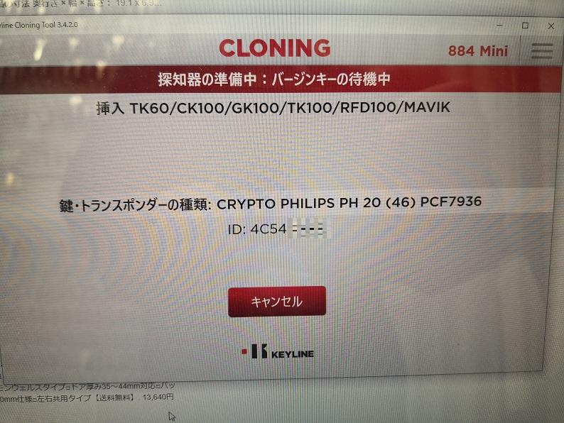 イモビライザーはフィリップス クリプト PCF7936(46)