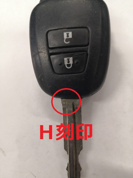 鍵足の根元にHの刻印があります
