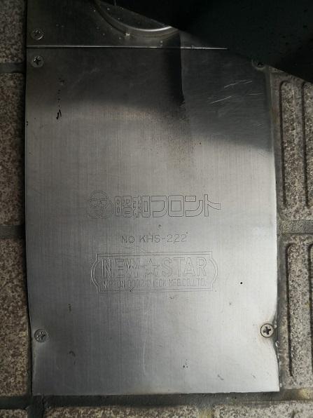 昭和フロント NO KHS-222  NEW☆STAR