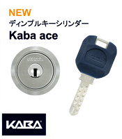 KABA社「カバace」 標準キー3本付き