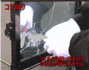 貫通防止フィルム GS200K