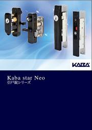 KABA社 引き違い戸錠 「6800」 標準キー5本付き