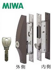 MIWA社 引き違い戸錠 「PS SL09-1LS」 標準キー5本付き