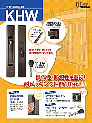 ユーシン・ショウワ社 取替引違戸錠 「KHW」 標準キー5本付き