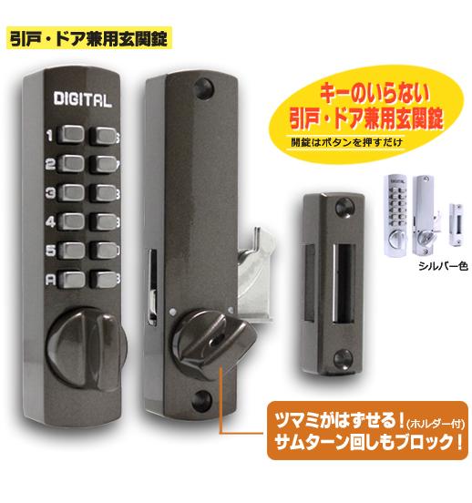 朝日工業 デジタルロックスーパースリム30 暗証番号式補助錠