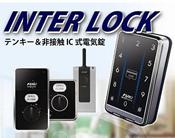 INAHO社 「インターロック」 非接触認証・暗証番号式(電池式)主錠