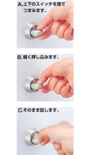 MIWA社 「スイッチ式サムターン」