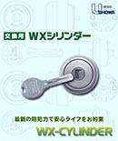 ユーシンショウワ社「WXシリンダー」標準キー4本付き
