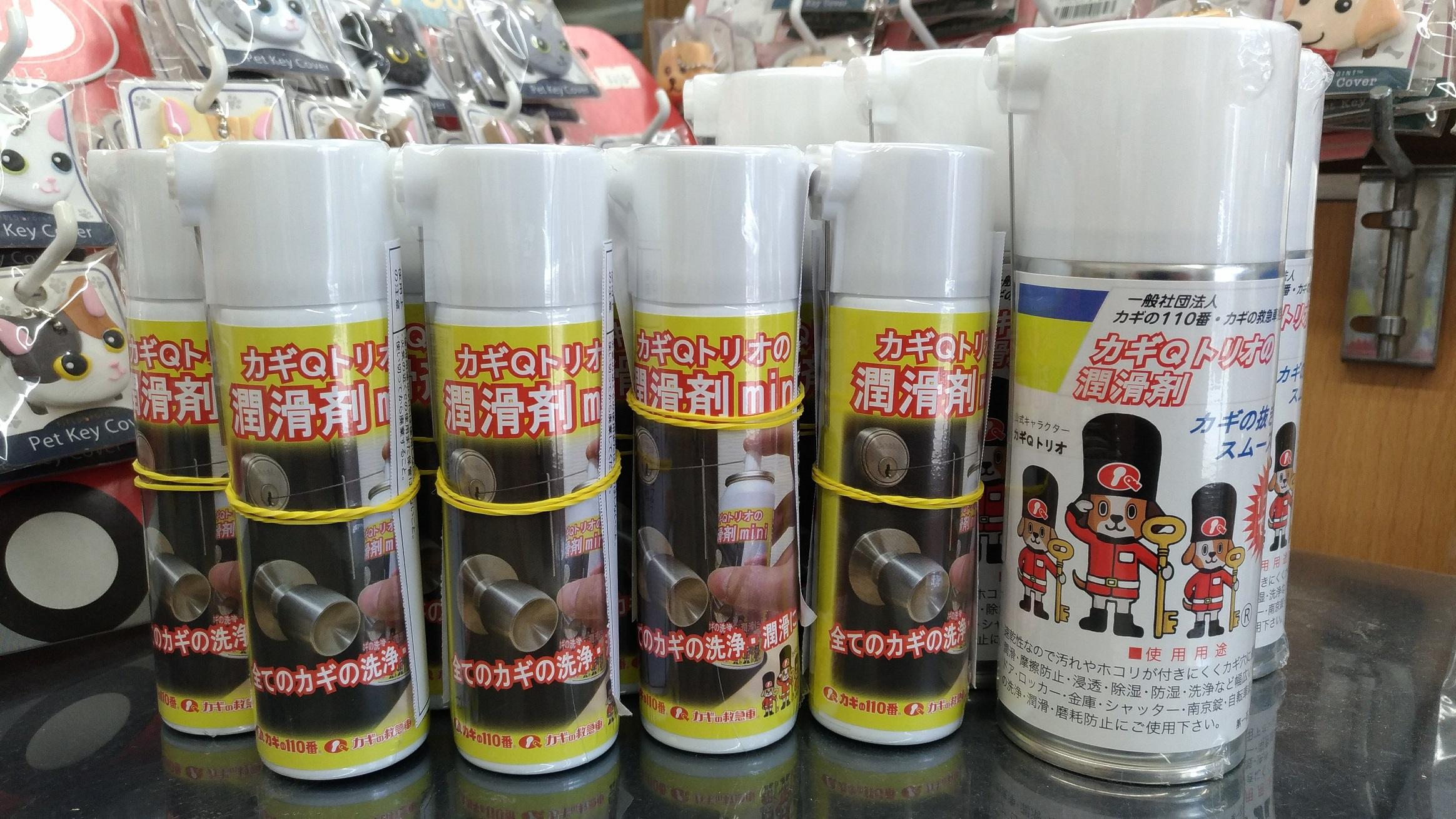 カギQトリオの潤滑剤mini
